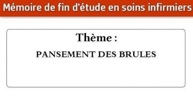 Photo of Mémoire infirmier : PANSEMENT DES BRULES
