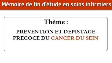 Photo of Mémoire infirmier : PREVENTION ET DEPISTAGE PRECOCE DU CANCER DU SEIN