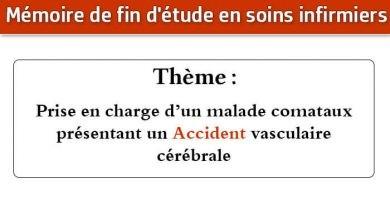 Photo of Mémoire infirmier : Prise en charge d'un malade comataux présentant un Accident vasculaire cérébrale