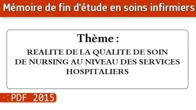 Photo of Memoire infirmiers : REALITE DE LA QUALITE DE SOIN DE NURSING AU NIVEAU DES SERVICES HOSPITALIERS