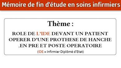 Photo of Mémoire infirmier : ROLE DE L'IDE DEVANT UN PATIENT OPERER D'UNE PROTHESE DE HANCHE ,EN PRE ET POSTE OPERATOIRE