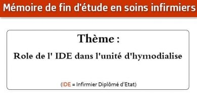 Photo of Mémoire infirmier : Role de l' IDE dans l'unité d'hymodialise