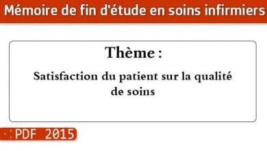 Photo of Memoire infirmiers : Satisfaction du patient sur la qualité de soins
