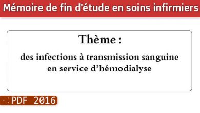Photo of Memoire infirmiers : des infections à transmission sanguine en service d'hémodialyse